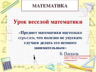 Урок веселой математики «Предмет математики настолько серьезен, что полезно н