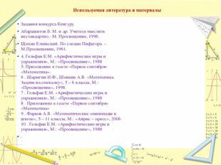 Задания конкурса Кенгуру. Абдрашитов Б. М. и др. Учитесь мыслить нестандартно