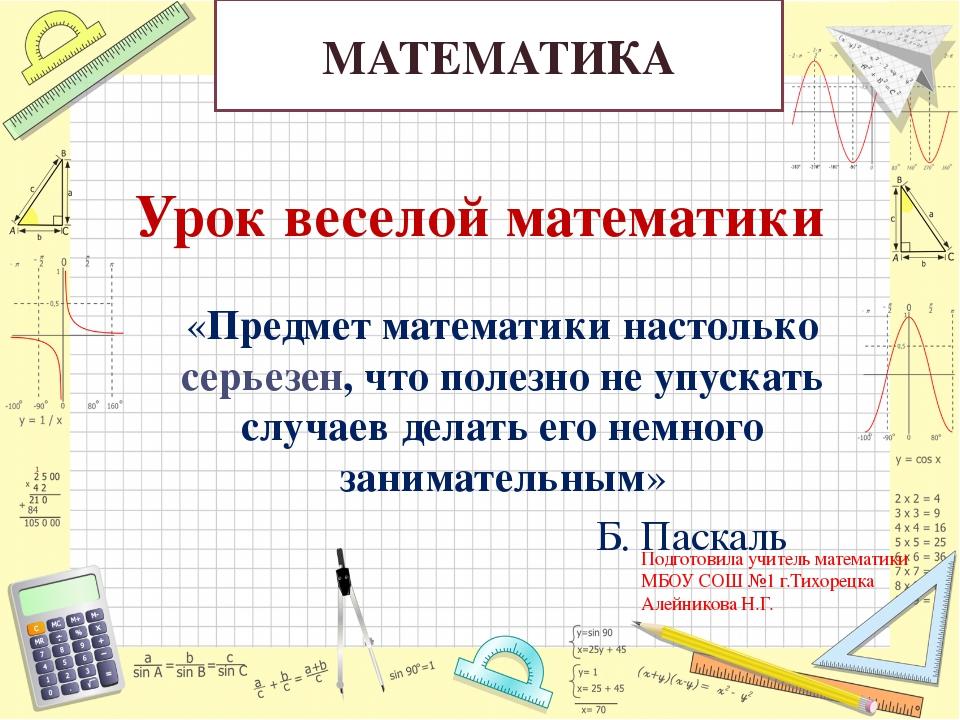 Урок веселой математики «Предмет математики настолько серьезен, что полезно н...