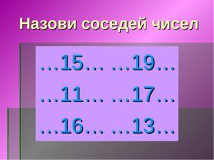 Назови соседей чисел …15… …19… …11……17… …16……13…