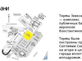 Бани Термы Зевксиппа — комплекс публичных бань на акрополе Константинополя. Т