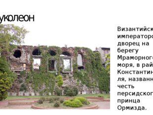 Буколеон Византийский императорский дворец на берегу Мраморного моря, в район
