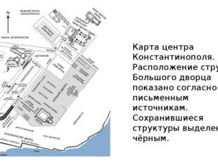 Карта центра Константинополя. Расположение структур Большого дворца показано