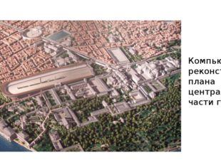 Компьютерная реконструкция плана центральной части города.