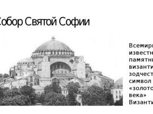 Собор Святой Софии Всемирно известный памятник византийского зодчества, симво