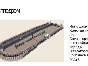 Ипподром Ипподром Константинополя. Самая древняя постройка города (строительс