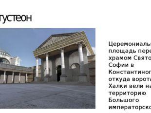 Августеон Церемониальная площадь перед храмом Святой Софии в Константинополе,