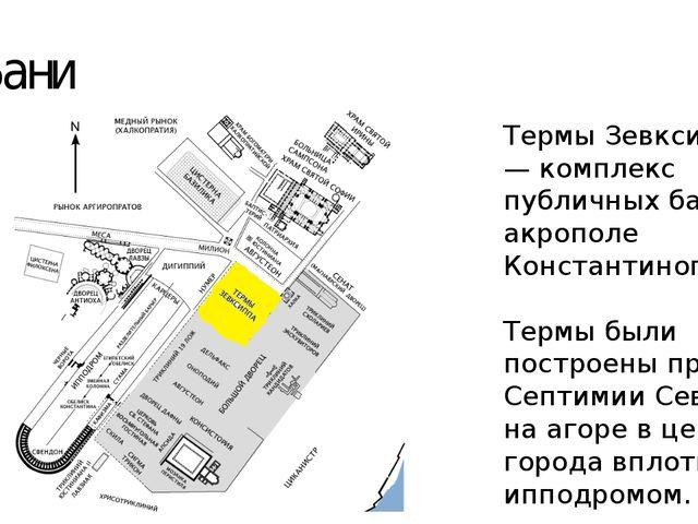 Бани Термы Зевксиппа — комплекс публичных бань на акрополе Константинополя. Т...