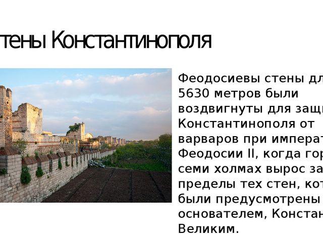 Стены Константинополя Феодосиевы стены длиной 5630 метров были воздвигнуты дл...