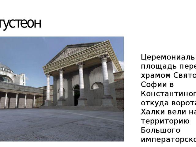 Августеон Церемониальная площадь перед храмом Святой Софии в Константинополе,...