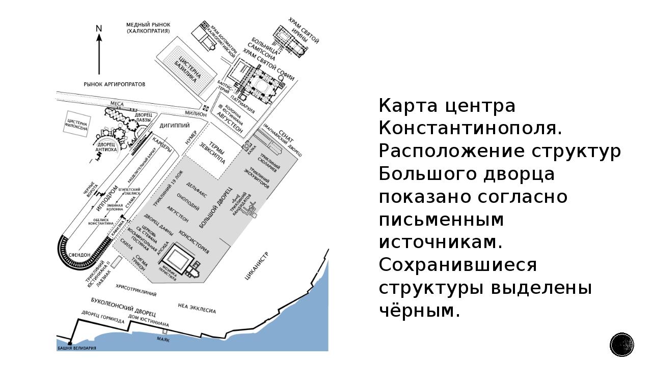 Карта центра Константинополя. Расположение структур Большого дворца показано...