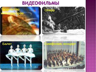 Балет Опера Творчество композиторов Симфония, концерт