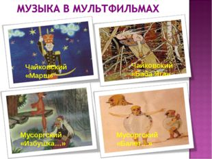 Чайковский «Марш» Мусоргский «Избушка…» Мусоргский «Балет…» Чайковский «Баба