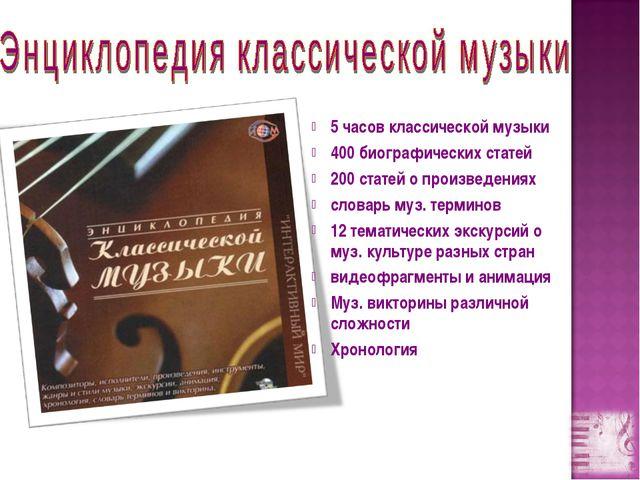 5 часов классической музыки 400 биографических статей 200 статей о произведен...