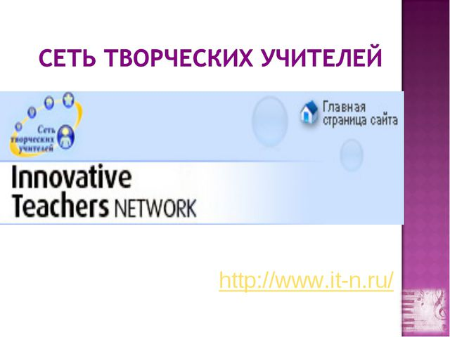 http://www.it-n.ru/