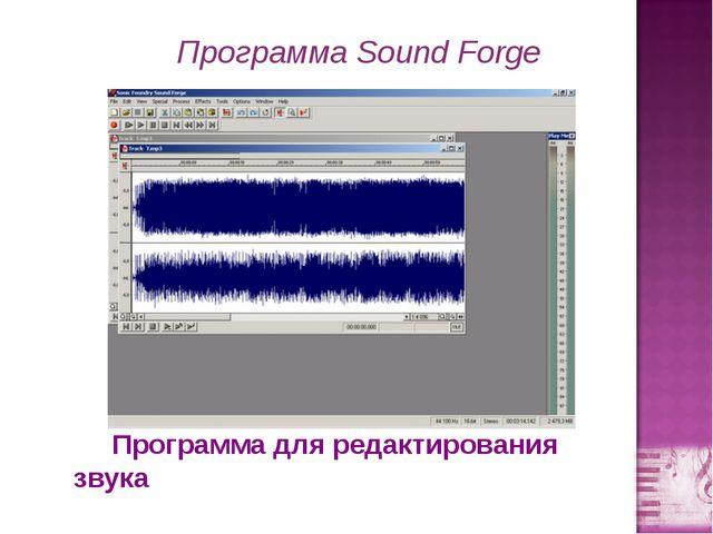 Программа Sound Forge Программа для редактирования звука