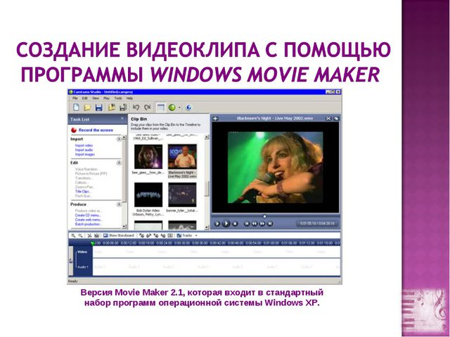 Версия Movie Maker 2.1, которая входит в стандартный набор программ операцион...