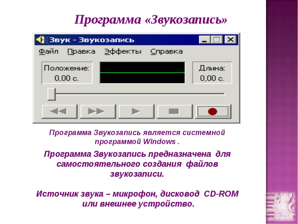 Программа «Звукозапись» Программа Звукозапись предназначена для самостоятель...