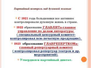 Партийный контроль над духовной жизнью С 1921 года большевики все активнее к