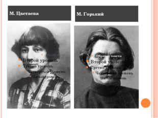 М. Цветаева М. Горький