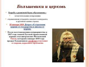Большевики и церковь Борьба с религией была обусловлена : -атеистическими во