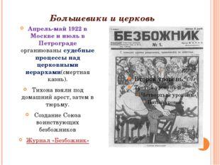 Большевики и церковь Апрель-май 1922 в Москве и июль в Петрограде организова