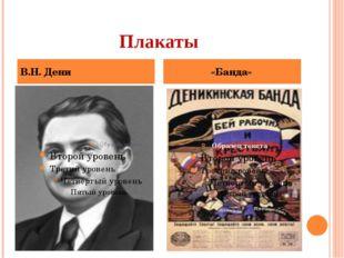 Плакаты В.Н. Дени «Банда»