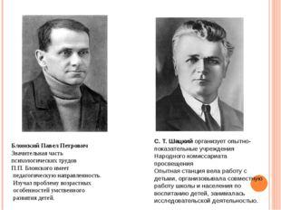 Блонский Павел Петрович Значительная часть психологических трудов П.П. Блонск
