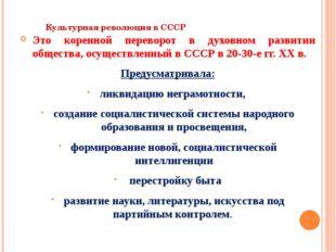 Культурная революция в СССР Это коренной переворот в духовном развитии общес