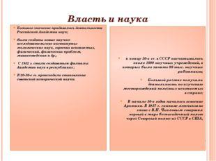 Власть и наука Большое значение придавалось деятельности Российской Академии