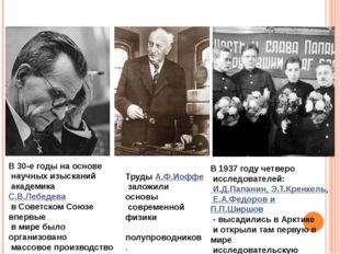 В 30-е годы на основе научных изысканий академика С.В.Лебедева в Советском Со