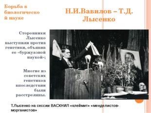Борьба в биологической науке Сторонники Лысенко выступили против генетики, об
