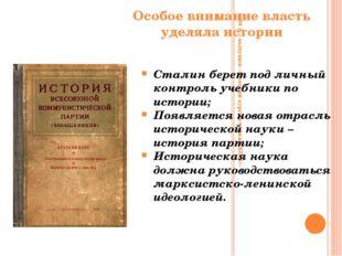 1938 г. – выпущен «Краткий курс истории ВКП(б)» Сталин берет под личный контр