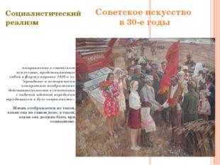 Социалистический реализм направление в советском искусстве, представляющее со