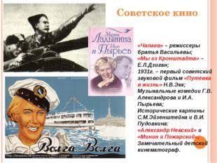 Советское кино «Чапаев» – режиссеры братья Васильевы; «Мы из Кронштадта» – Е