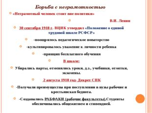 Борьба с неграмотностью «Неграмотный человек стоит вне политики» В.И. Ленин