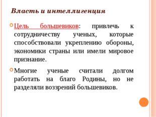 Власть и интеллигенция Цель большевиков: привлечь к сотрудничеству ученых, к