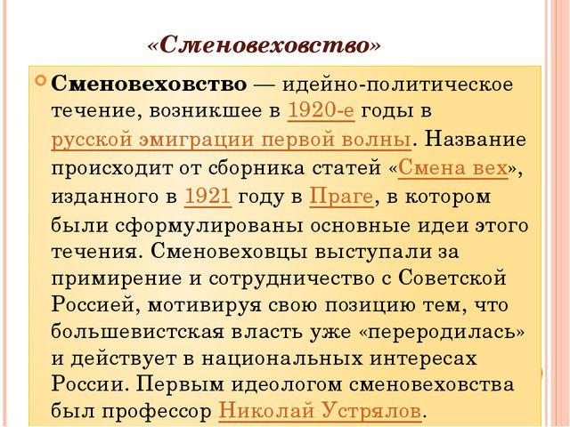 «Сменовеховство» Сменовеховство— идейно-политическое течение, возникшее в1...