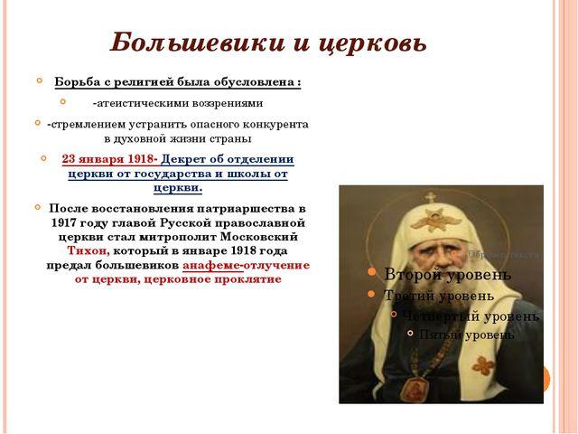 Большевики и церковь Борьба с религией была обусловлена : -атеистическими во...