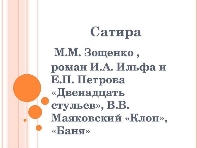 Сатира М.М. Зощенко , роман И.А. Ильфа и Е.П. Петрова «Двенадцать стульев», В...