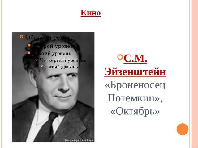 Кино С.М. Эйзенштейн «Броненосец Потемкин», «Октябрь»
