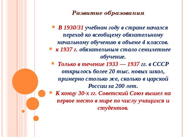 Развитие образования В 1930/31 учебном году в стране начался переход ко всео...