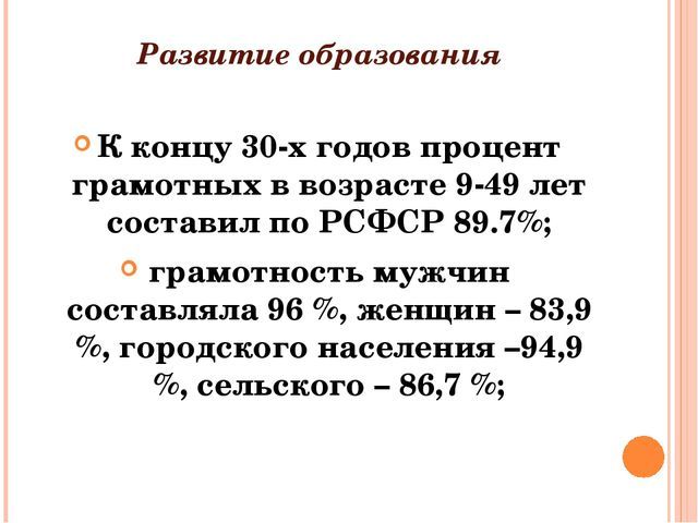 Развитие образования К концу 30-х годов процент грамотных в возрасте 9-49 лет...