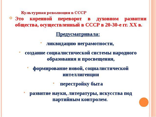 Культурная революция в СССР Это коренной переворот в духовном развитии общес...