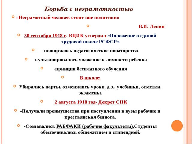 Борьба с неграмотностью «Неграмотный человек стоит вне политики» В.И. Ленин...