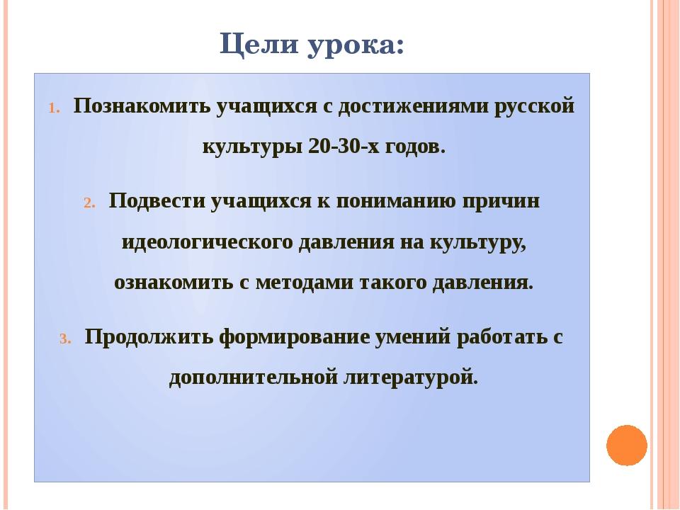 Цели урока: Познакомить учащихся с достижениями русской культуры 20-30-х годо...