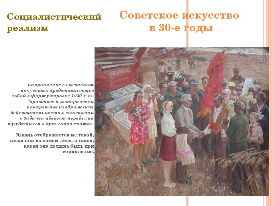 Социалистический реализм направление в советском искусстве, представляющее со...