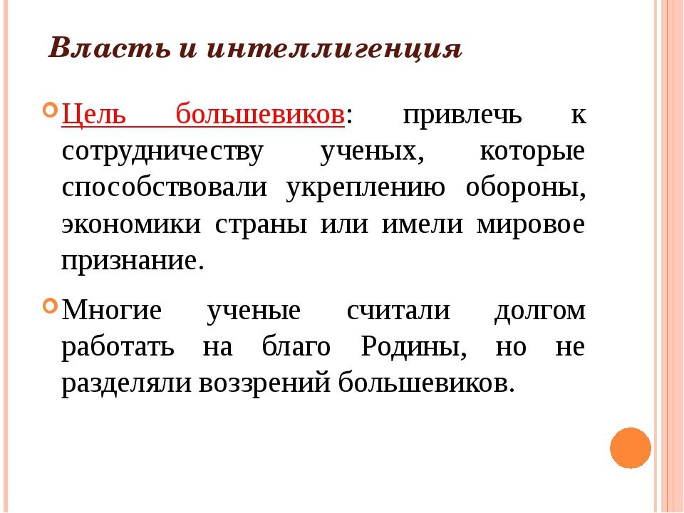 Власть и интеллигенция Цель большевиков: привлечь к сотрудничеству ученых, к...