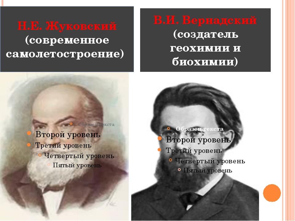 Н.Е. Жуковский (современное самолетостроение) В.И. Вернадский (создатель гео...