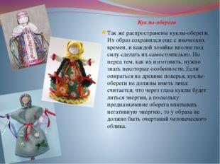 Куклы-обереги Так же распространены куклы-обереги. Их образ сохранился еще с